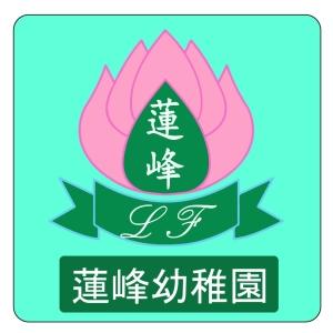 蓮峰普濟學校
