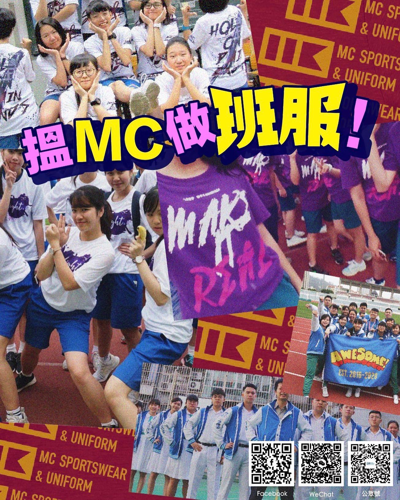 MC做班服